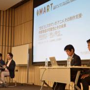 マンガ・アニメ業界カンファレンスIMART、「感染拡大が浮き彫りにした、マンガ・アニメ業界を取り巻く環境の変動」を11月18日に開催