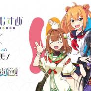 モバイルファクトリー、『駅メモ!』で「温泉むすめ」とのコラボキャンペーンを5月24日より開催! 7キャラクターがコラボでんことして登場