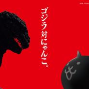 ポノス、『にゃんこ大戦争』でゴジラとの期間限定コラボイベントを6月7日より開催