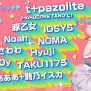 NEOWIZ、音楽ゲーム『TAPSONIC TOP』にて今後追加予定のコンポーザー(作曲者)情報を公開!
