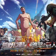 NetEase Games『荒野行動』がApp Store売上ランキングで首位キープ…進撃の巨人コラボ第2弾を開催中!