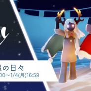 thatgamecompanyの『Sky 星を紡ぐ子供たち』がApp Store売上ランキングでトップ30に復帰 「聖なる星の日々」イベントの開催で