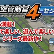 ブロードメディアGC、クラウドゲーム『ぼくは航空管制官4 セントレア』を配信開始 シリーズ第5弾は中部国際空港セントレアが舞台に