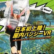 メディアフロントジャパン、渋谷のVR PARK TOKYOに『ジャングルバンジーVR』を提供