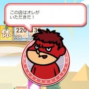 KADOKAWA、『いただきストリート for au ~つながるボード大陸!~』を「auスマートパス」で配信開始