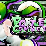 SNK、『METAL SLUG ATTACK』でイベント「PORTLESS COMMUNICATION」を開催! ポイントを集めて「アッシ・NERO MK III」を入手しよう
