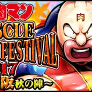 DeNA、『キン肉マン マッスルショット』のリアルイベント「キン肉マン Muscle Autumn Festival 2017 ~29×29大阪 秋の陣~」を9月29日に開催