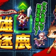 DMM GAMES、『三国ブレイズ』で新機能「群雄逐鹿」を実装 新変装アイテム「昭虎」「雲龍」「狂牛」が登場