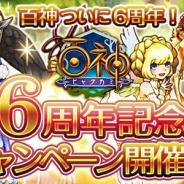 ルイスファクトリー、神様解放RPG『百神』でサービス6周年突破を記念したキャンペーンを実施