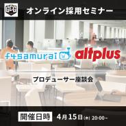 【締切間近】f4samuraiとオルトプラスのプロデューサーが考える大型IPタイトルを成功に導く秘訣とは?…ゲーム業界採用オンラインセミナーを4月15日開催【AD】
