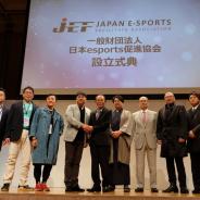 一般財団法人日本esports促進協会が設立 人材育成や国内大会の開催、海外進出へのサポートなど市場発展を促進