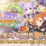 Kakao Gamesの配信する『プリンセスコネクト!Re:Dive』韓国語版がApp Store売上ランキングで首位獲得! 「リトル・リリカル・アドベンチャーズ!」を開催!