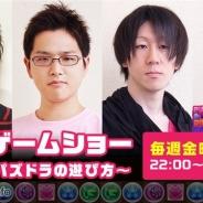 渋谷クリップクリエイト、動画プロモーションサービス「PLAY CLIP」で初の冠番組「金曜ゲームショー!~俺ら流パズドラの遊び方~」を放送へ