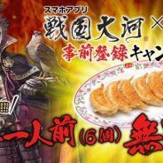 バンナムオンライン、『戦国大河』で10万名に餃子一人前が当たる「戦国大河×餃子の王将 事前登録キャンペーン」を開催