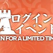 Yostar、『アークナイツ』で限定家具が手に入るログインイベントを13日より開催!