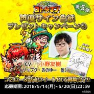 セガゲームス、『共闘ことばRPG コトダマン』で声優・小野友樹さんのサイン色紙が当たるプレゼントキャンペーン第5弾を開催!