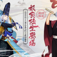 NetEase、『本格幻想RPG陰陽師』でTVアニメ「ぬらりひょんの孫~千年魔京~」とのコラボイベントを開催 主人公「奴良リクオ(CV:福山潤)」が登場!