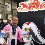 【AnimeJapan2019】ゲーム・アニメで地域活性・町おこし…コラボレーション商品を提供している企業・団体ブースを紹介
