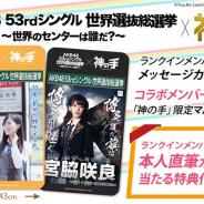 ブランジスタゲーム、3Dクレーンゲーム『神の手』で「第10回AKB48 世界選抜総選挙」とのコラボ企画第2弾を開始!