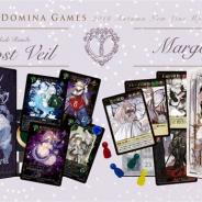 風栄社、新作ボードゲーム『Blade Rondo Frost Veil』『Margot』を12月5日に発売 ゲームマーケット2019秋で先行販売も