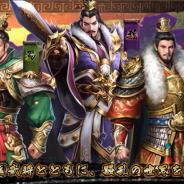 インゲーム、事前登録受付中の『天下三分 -果て無き戦場-』に登場する三つの国「魏・蜀・呉」の君主のキャラクター情報と担当声優を公開