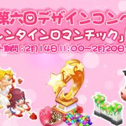 SNK、『恋する胸キュン牧場』で第六回デザインコンペ「バレンタインロマンチック」を開催 新登場のデコセットは出現率アップ!