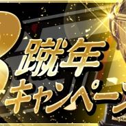 サイバード、『BFB 2015 』のiOS版3周年を記念した「BFB 2015 3蹴年キャンペーン」を実施 最高レアリティ★7選手が手に入るチャンスも!