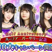 gumi、『乙女神楽~ザンビへの鎮魂歌~』でHalf Anniversary記念10大CPを開催!! 最大100連分のガチャが無料