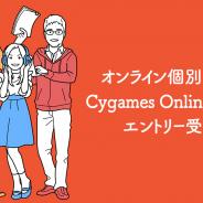 【求人情報】ジョブボード(5/30) Cygamesがオンライン個別相談会を平日に実施、虎の穴ラボはフルリモート勤務も可