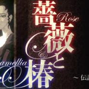 room6、おビンタバトル「薔薇と椿 ~伝説の薔薇の嫁~」のスマホ版配信開始