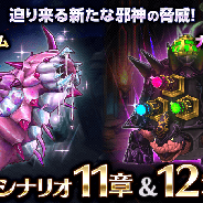 Aiming、『トライリンク 光の女神と七魔獣』メインシナリオに11章と12章を追加 ニコ生で豪華プレゼントも実施!