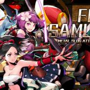 SNK、『METAL SLUG ATTACK』で期間限定イベント「FOUR SAMURAI」を開催