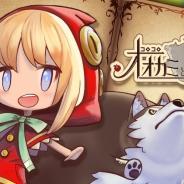 オーツー、『コロコロオオカミと赤ずきん』の配信を開始 オオカミさんをコロコロと転がしおばあちゃんから逃げよう!