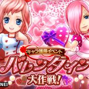 バンナム、『ONE PIECE サウスト』でバレンタイン衣装の「しらほし」新登場!「仲間を集めようクエスト」で特別衣装のキャラを仲間に