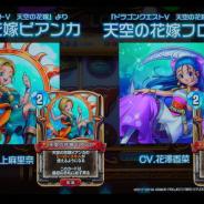 【速報1】「フローラ」と「ビアンカ」のヒーローカードが『ドラゴンクエストライバルズ』第8弾カードパック「一攫千金!カジノパラダイス」に登場!