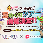 マイネット、『幻獣姫』と『温泉むすめ』のコラボを開始!! 黒川姫楽などの2人はイラスト描き起こし&ボイス新録!!