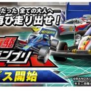 バンナムの新作『ミニ四駆 超速グランプリ』がApp Store売上ランキングでTOP100入り
