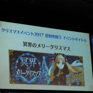 FGO PROJECT、『Fate/Grand Order』で12月中旬よりクリスマスイベント「冥界のメリークリスマス」を開催決定…聖晶石召喚に「エレシュキガル」登場