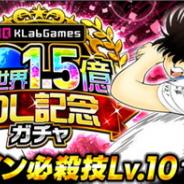 KLab、『キャプテン翼 ~たたかえドリームチーム~』で「KLabGames全世界1.5億DL記念キャンペーン」を開催!
