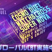 GAMEVIL COM2US Japan、今夏配信予定のプラネットパズル『COSMO DUEL』のグローバルCβTを開始! RTキャンペーンも開催