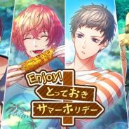 MAGES.、『B-PROJECT快感エブリディ』にて期間限定イベント「Enjoy! とっておきサマーホリデー」を開催!