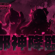 X.D. Global、『カルディア・ファンタジー』でTVアニメ「邪神ちゃんドロップキック」とのコラボイベントを近日開催!