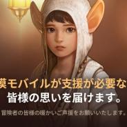韓国Pearl Abyss、『黒い砂漠』シリーズのゲーム内イベントで1億ウォンを寄付  豪州の山火事やトルコの地震の被災者のため