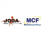 """MCFとJOGA、""""有料ガチャ""""の表示・設定に関するJOGAガイドライン改訂版の解説セミナー開催"""