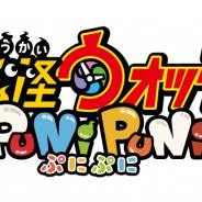 レベルファイブとNHN PlayArt、『妖怪ウォッチ ぷにぷに』が『イナズマイレブン アレスの天秤』とのコラボイベントを本日より開催!