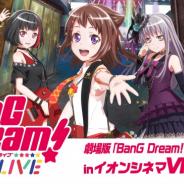 クラスター、『劇場版「BanG Dream! FILM LIVE」 in イオンシネマVR』を9月28日に開催!!