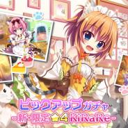 ポニーキャニオン、『Re:ステージ!プリズムステップ』で猫メイド衣装の「式宮舞菜」「柊かえ」、制服交換した「市杵島瑞葉」「長谷川みい」を追加!
