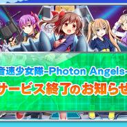 ポリゴンマジック、『音速少女隊 - Photon Angels -』のサービスを本日11月24日(火)16:00で終了