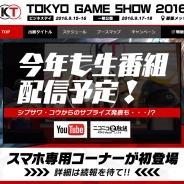【TGS2016】コーエーテクモ、「東京ゲームショウ 2016」の出展タイトルを公開 発売前の新作タイトルのほか、スマホ専用コーナーを新設