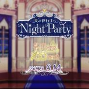 ジークレスト、『夢王国と眠れる100人の王子様』のホールイベント「夏の終わりのNightParty」で販売するグッズ情報を公開